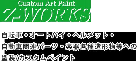 Z-WORKS Custom Art Paint 自転車・オートバイ・ヘルメット・自動車関連パーツ・楽器各種造形物等への塗装・カスタムペイント